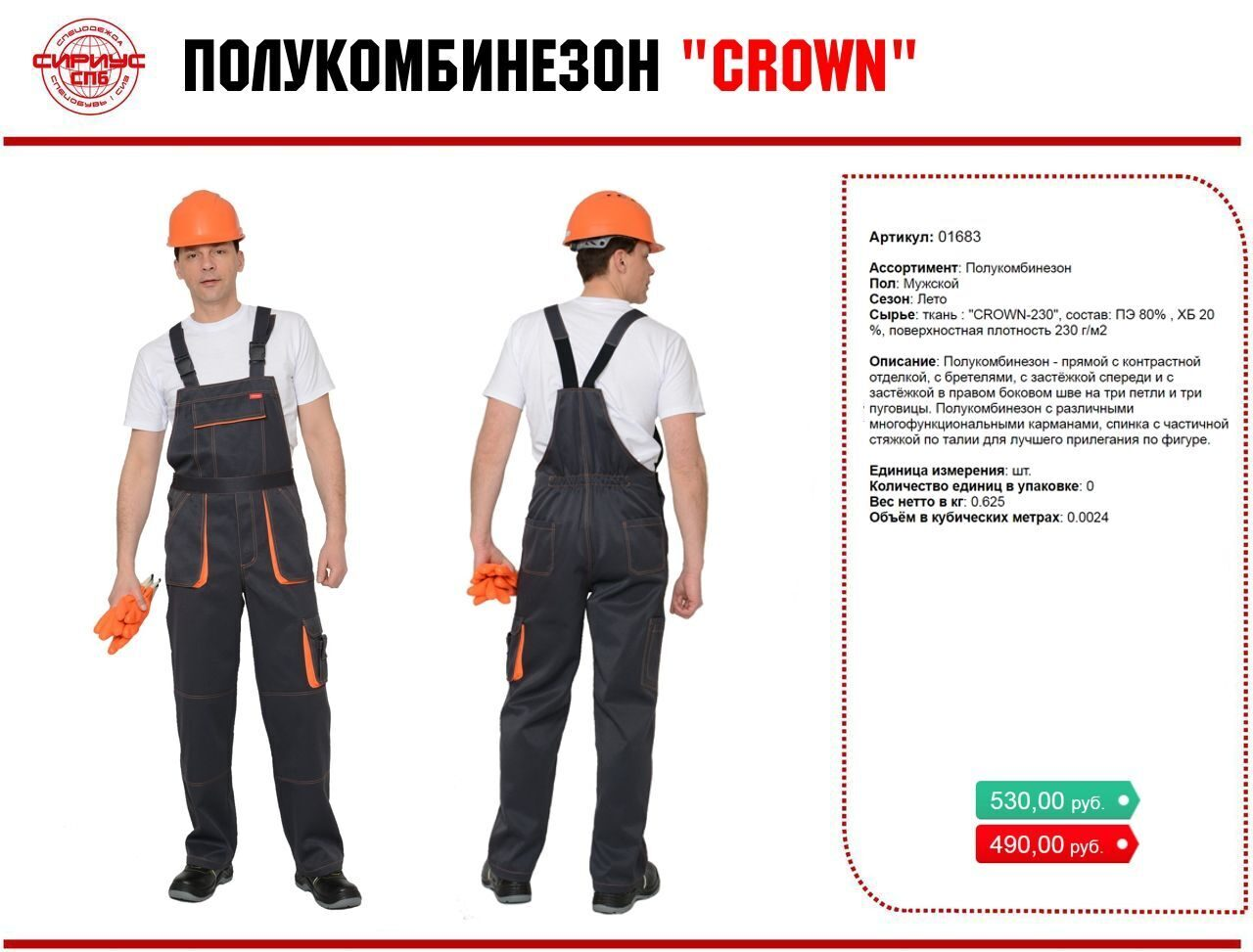Crown news_1